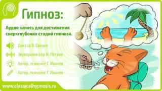 Гипноз: аудио запись для достижения сверхглубоких стадий гипноза (демо) Video
