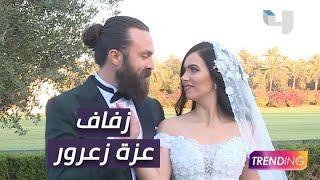 TRENDING في حفل زفاف عزة زعرور