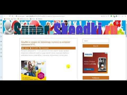Акция интернет магазина МТС: кешбек до 20 тысяч рублей и скидки по промокоду до 70% на смартфоны