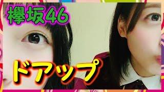 【欅坂46】渡邉理佐とメンバーがドアップで写る 2ショット写真が可愛す...