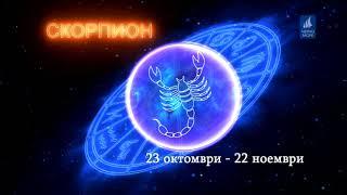 Тв Черно море - Хороскоп за 20.03.2019г.