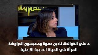 د. علي الخوالدة، نادين حصوة ود.ميسون الدراوشة  - المرأة في الحياة الحزبية الأردنية - نبض البلد