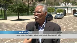 الرئيس التونسي يكلف يوسف الشاهد بتشكيل حكومة وحدة وطنية جديدة