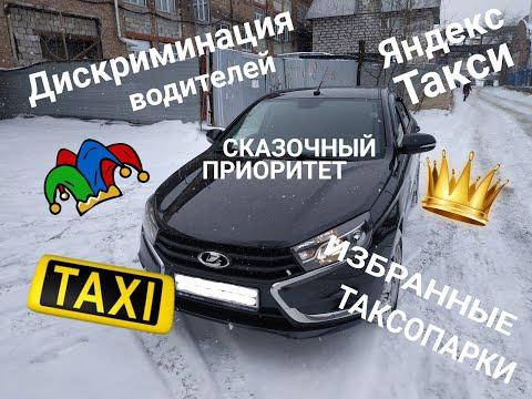 Яндекс такси сливает заказы. Обман водителей. Яндекс такси Красноярск
