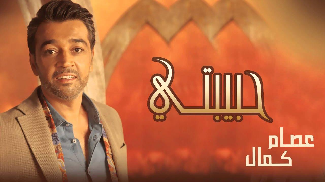 عصام كمال حبيبتي حصريا 2015 Youtube