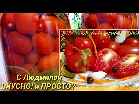Маринованные помидоры ВКУСНЕЙШИЕ. Очень удобный рецепт на лимонке (или уксусе). Pickled tomatoes.