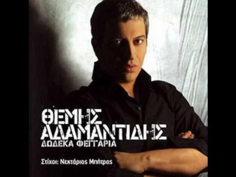 Θέμης Αδαμαντίδης - Δώδεκα φεγγάρια