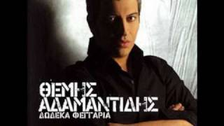 Baixar Θέμης Αδαμαντίδης - Δώδεκα φεγγάρια