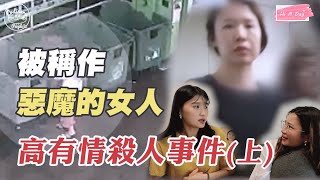 【韓國真人真事&怪談】《上集》殺害前夫後肢解 殘忍的濟州島殺人事件