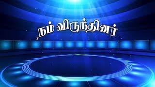 Nam Virundhinar 27-10-2018 DDPodhigai tv Show