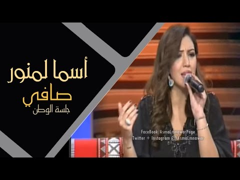 Asma Lmnawar - Safi | (أسما لمنور - صافي (جلسة الوطن تو الليل
