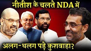 क्या NDA में कुशवाहा को नहीं देखना चाहते हैं नीतीश कुमार ? INDIA NEWS VIRAL