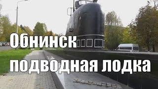 Обнинск, подводная лодка, памятник в честь атомного подводного флота