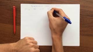 Арифметический корень n-й степени