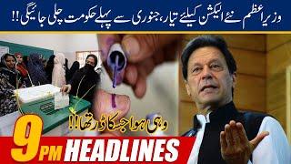 PM Imran Khan Big Announcement | 9pm News Headlines | 23 Oct 2020 | 24 News HD