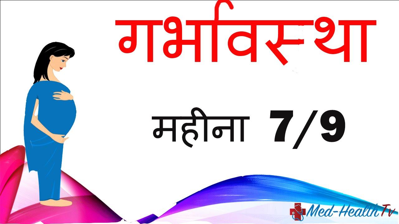 Pregnancy | Hindi | Month by Month | Month 7 | Week 25 to week 28 |  गर्भावस्था - महीना 7|