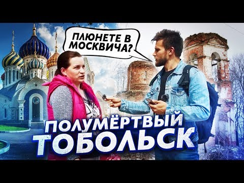Что думают о москвичах в провинции?! Полумёртвый Тобольск