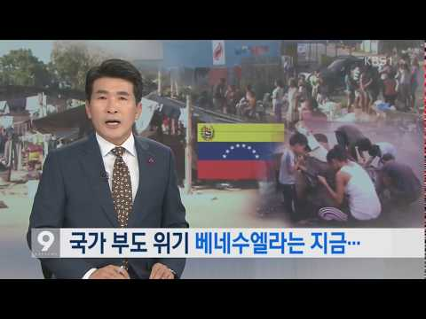 20171121 뉴스 9 -  '남미의 IMF' 베네수엘라는 지금도