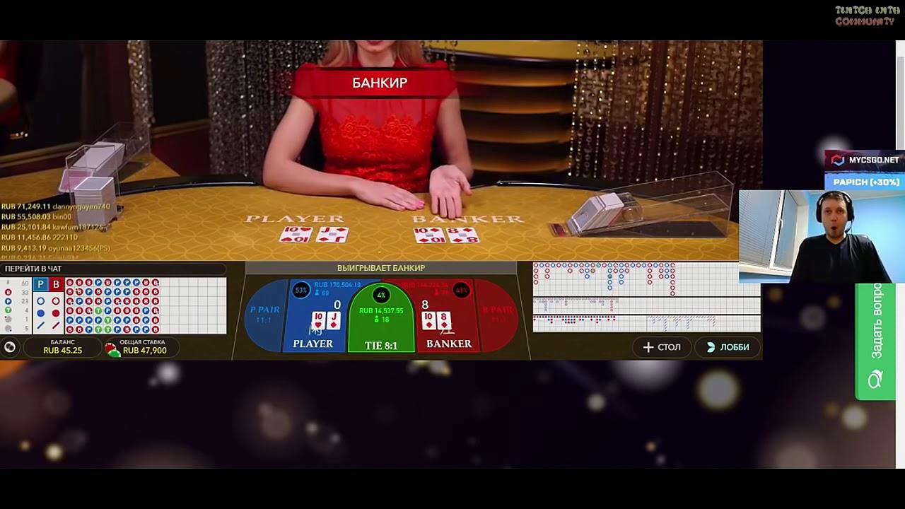 Папич проиграл в казино статья ук о казино