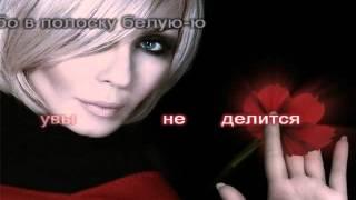 Ирина Билык - Счастье караоке