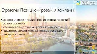 Константин Бордунос. 3. Стратегии позиционирования компании.