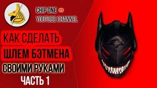 ШЛЕМ БЭТМЕНА 2015 СВОИМИ РУКАМИ/How to create a batman helmet 2015