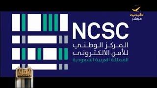 مركز الأمن الإلكتروني يرصد هجمات إلكترونية على عدة قطاعات حكومية