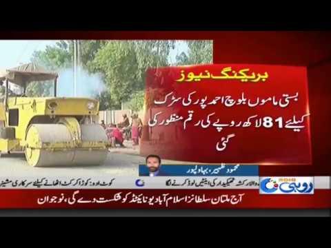 بہاولپور تحصیل احمد پور کی سڑکوں کو تکمیل کیلئے 2 کروڑ روپے جاری