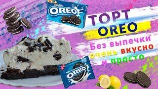 Торт без выпечки из печенья OREO