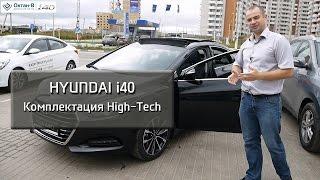 Hyundai i40 Комплектация High tech