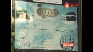وكالات الحج و العمرة في الجزائر / fouzi bendjama