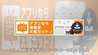 岡山天音が、ぱるるのバティとして全話出演!「東京二十三区女」追加キ...