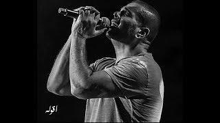 حالات واتس عمرو دياب | سبت فراغ كبير