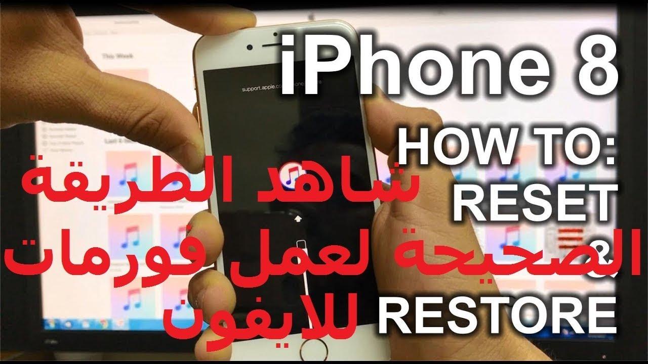 كيفية إعادة ضبط عمل فورمات وحذف كلمة السر في Iphone 8 و Iphone 8 Plus Youtube