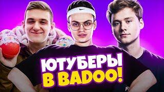 ЮТУБЕРЫ В BADOO 3 ЧАСТЬ! (feat. Buster, Evelone)