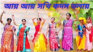 আয় আয় সখি কদম তলায়   Aay aay sokhi   Ramdhanu team