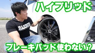 【トヨタ】ハイブリッド車は回生ブレーキ使うからブレーキパッド減らないってホント?ホイール汚れないってホント?