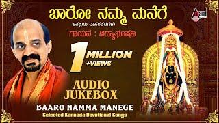 Baaro Namma Manege | Sung by: Dr.Vidyabhushana | Selected Kannada Devotional Songs | Audio Jukebox