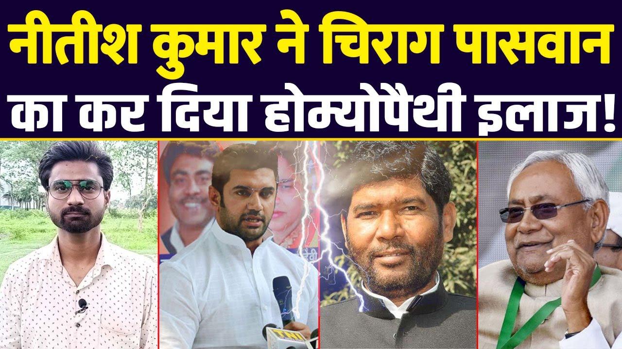 नीतीश कुमार का ऑपरेशन लोजपा, Nitish Kumar's Operation LJP in Bihar | Chirag Paswan | Pashupati Paras