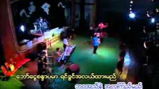 Myet Lone Chin Sagar Pyaw Nay Pyi