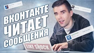вконтакте читает сообщения vk