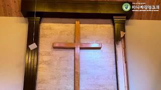 [카나다광림교회] 영상편지 (3)