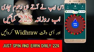 Just Spin And Earn Daily 22$ | Paya Gomaiyen Or 22000 Rozana Hasil karo | Best Spining App