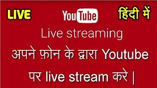 How to Live Stream on Youtube using android phone | Go Live On Youtube | Hindi