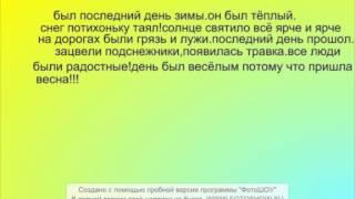 сочинение на тему пришла весна(, 2014-05-05T08:41:46.000Z)