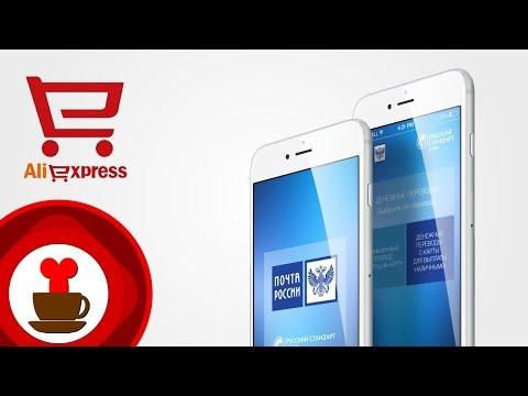 Как отследить посылку с АлиЭкспресс на смартфоне