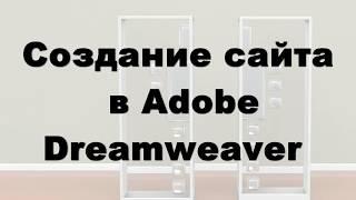 Создание сайта в Adobe Dreamweaver Урок - 1