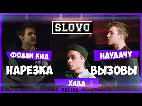 Slovo | Ростов - Наудачу, Фолли Кид, Хава (вызовы, 2 сезон)