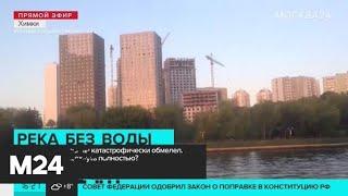 Почему вода уходит из Москвы-реки - Москва 24