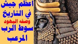 اقوى جيش في التاريخ وصفه اليهود. سوط الله المرعب. اول دبابة في التاريخ .الجيش الاشوري .